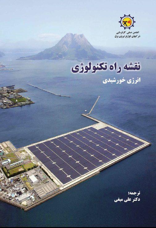 نقشه راه تکنولوژی انرژی خورشیدی